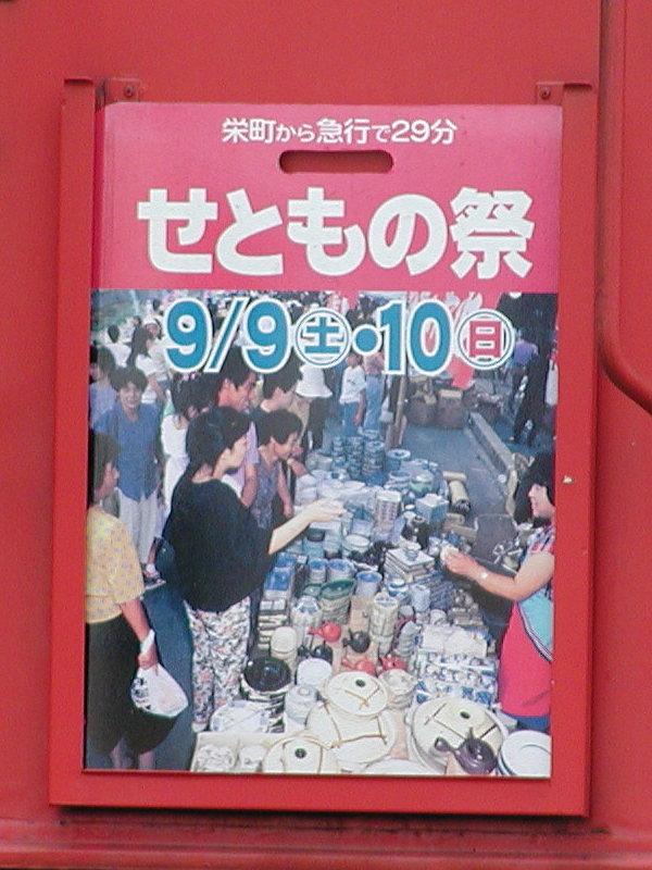 ヘッドマーク写真館 2000年せともの祭(名鉄製...